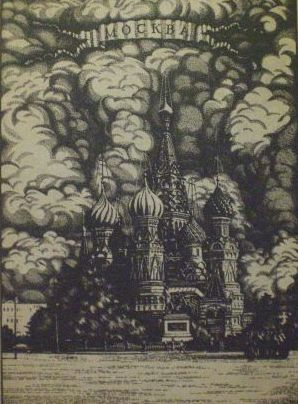 Graphics, Academism - Pokrovsky Cathedral