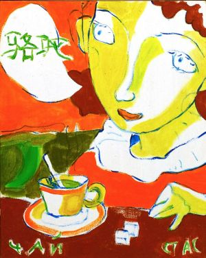 Painting, Surrealism - Tea